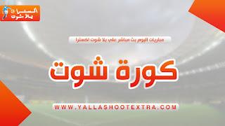 kora shoot | كورة شوت | مباريات اليوم بث مباشر