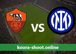 بث مباشر مباراة انتر ميلان وروما اليوم بتاريخ 12/05/2021 الدوري الايطالي