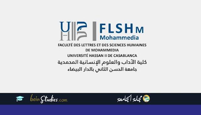 نتائج الإنتقاء الأولي لمباراة ولوج الدكتوراه بكلية الآداب المحمدية 2020-2021