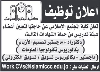 مطلوب كادر للعمل لدى كلية المجتمع الاسلامي