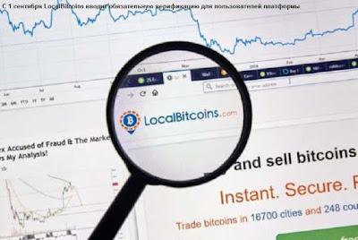 С 1 сентября LocalBitcoins вводит обязательную верификацию для пользователей платформы