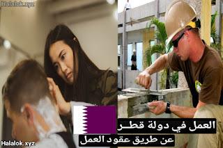 العمل في دولة قطر عن طريق عقود العمل للنساء والرجال في عدة تخصصات