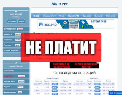 Скриншоты выплат с игры mizex.pro