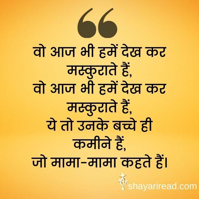 Funny Shayari For Friends, Vo Aaj bhi Hume Dekh kar