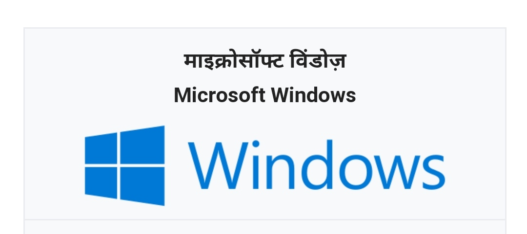 Introduction of Windows