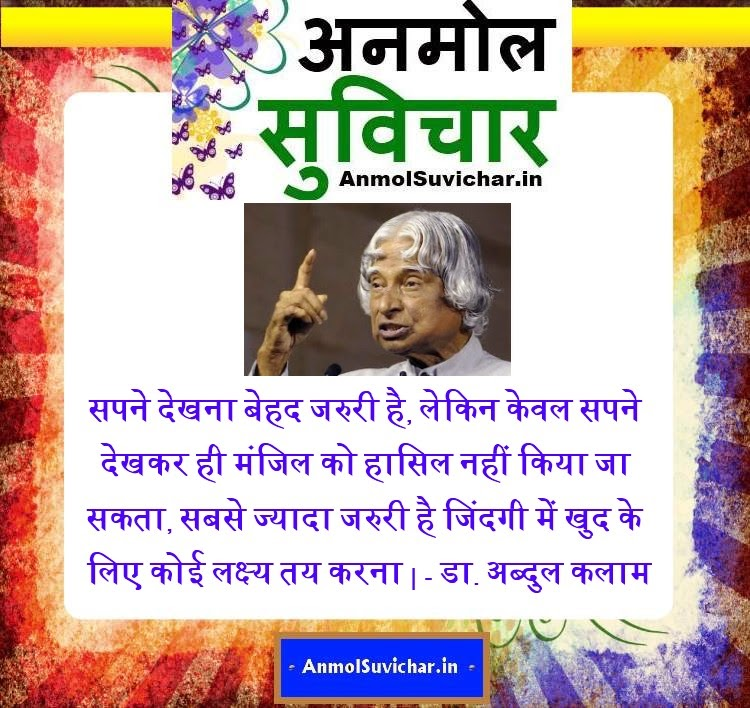 Swami Vivekananda Success Quotes In Hindi: Swami Vivekanand Suvichar