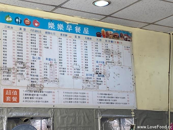 桃園中壢-樂樂早餐屋-延平路的平價早餐店 漢堡三明治蛋餅-le le zao can wu