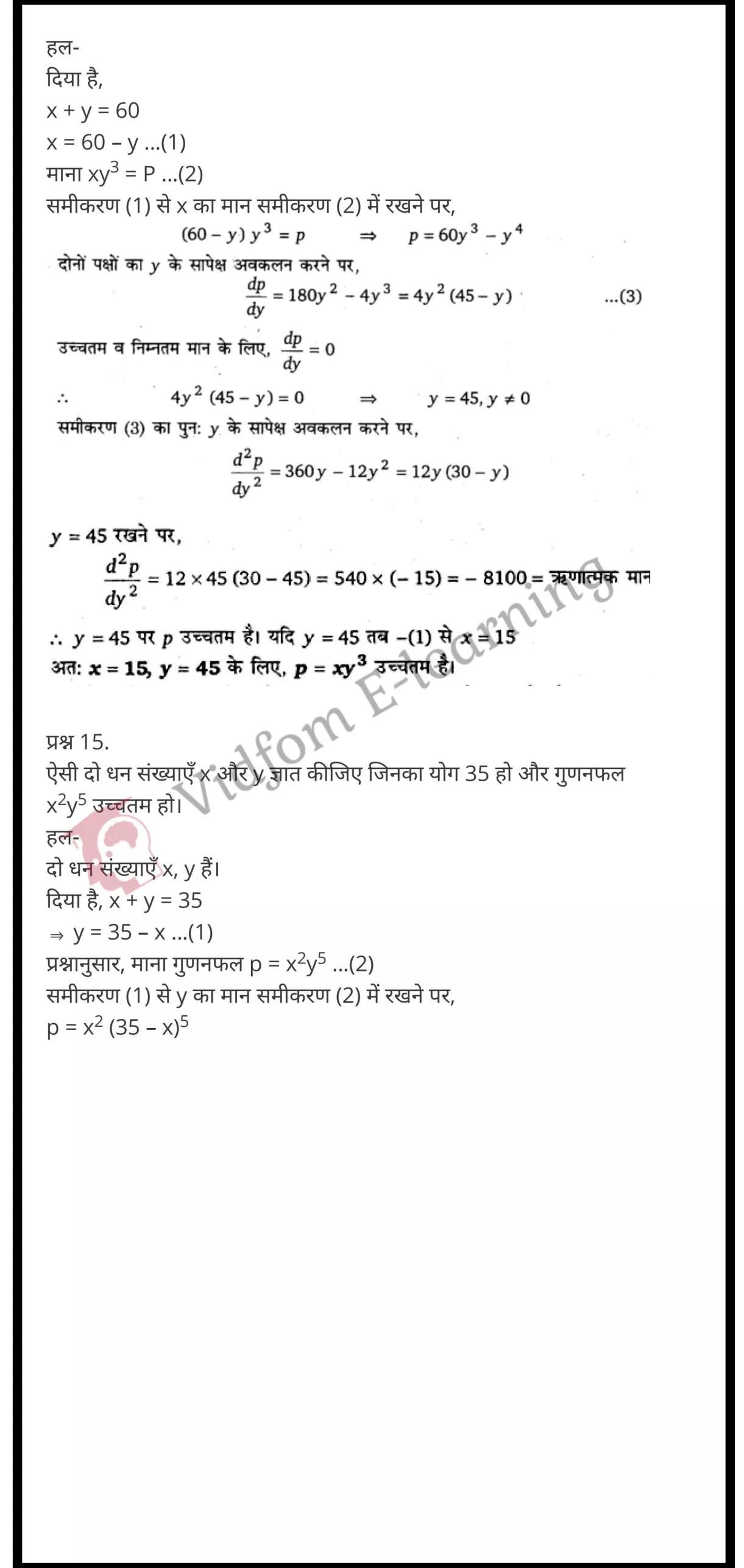 class 12 maths chapter 6 light hindi medium 47