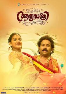 adhya rathri, adhya rathri malayalam movie, mallurelease