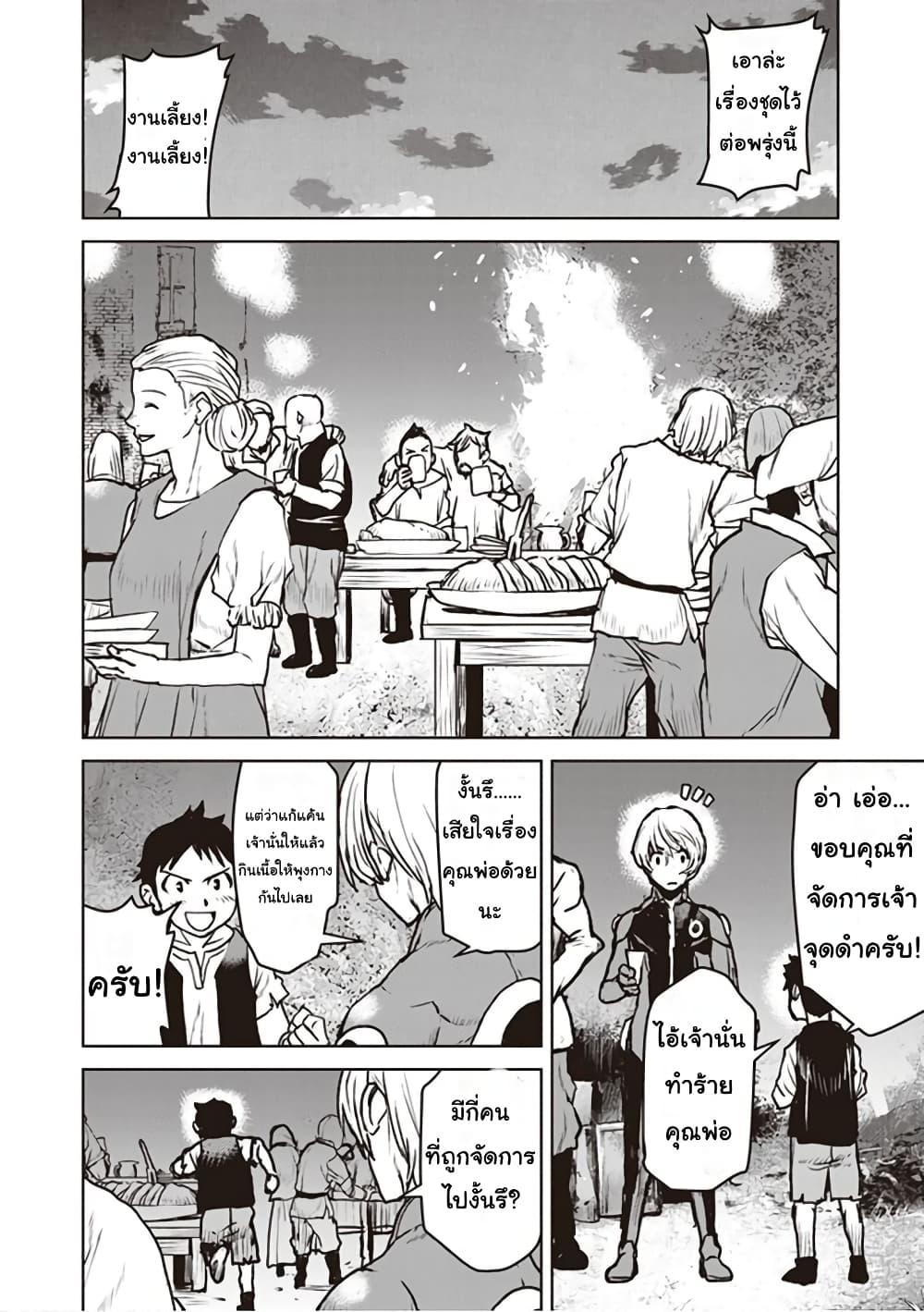 อ่านการ์ตูน The Galactic Navy Officer Becomes an Adventurer ตอนที่ 8 หน้าที่ 6