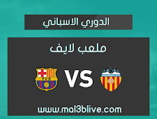 نتيجة مباراة برشلونة وفالنسيا اليوم الموافق 2021/05/02 في الدوري الاسباني