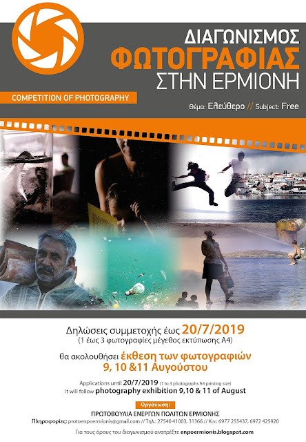 Για 10η χρονιά στην Ερμιόνη Διαγωνισμός Ερασιτεχνικής Φωτογραφίας