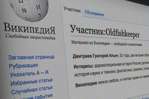 12 редакторов русской «Википедии» подозревают в мошенничестве
