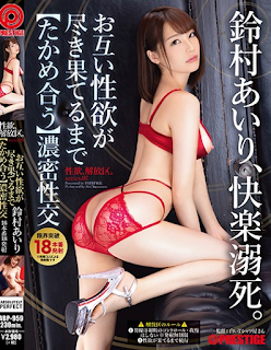 ABP-959 Until Each Others Sexual Desire Is Exhausted  Suzumura Airi
