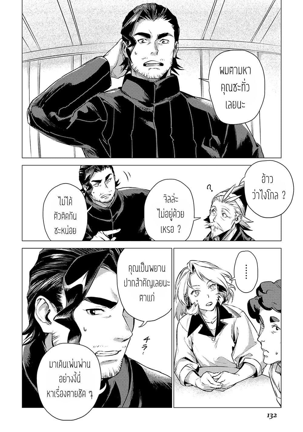 อ่านการ์ตูน Ojii sama ga iku ตอนที่ 4 หน้าที่ 15