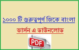 1000 Bengali General knowledge pdf download