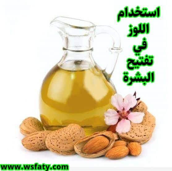 Using almonds to lighten the skin