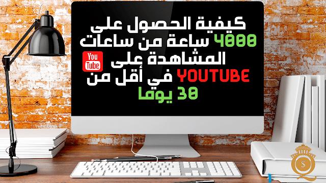 كيفية الحصول على 4000 ساعة من ساعات المشاهدة على YouTube في أقل من 30يومًا