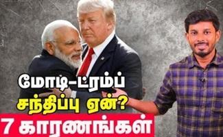 Leg-piece அரசியலா? Modi-Trump சந்திப்புக்கு பின்னுள்ள ரகசியம்!