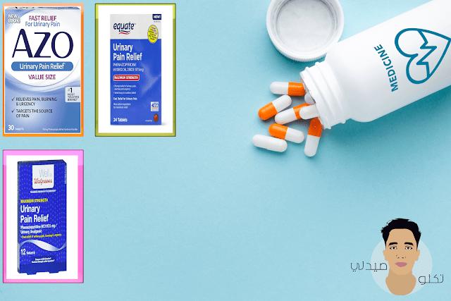 دواء Phenazopyridine.-تكنوصيدلي