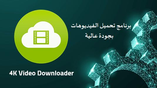 أفضل برنامج جربته لتحميل جميع الفيديوهات من أي مواقع بدقة عالية 4K ومميزات خرافية
