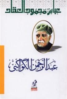 كتاب عبد الرحمن الكواكبي pdf لعباس محمود العقاد