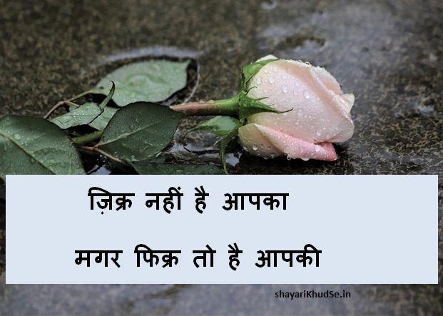 best hindi shayari images download, best hindi shayari images