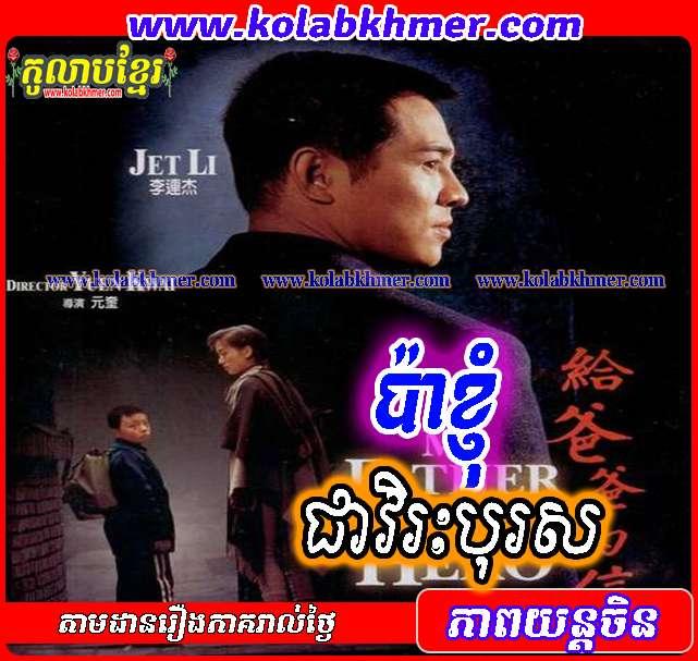 ប៉ាខ្ញុំជាវីរបុរស Lork Pa Khnhom Chea Virak Boros - Chinese Movie