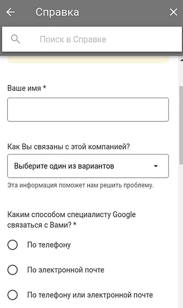 Техподдержка Google Мой Бизнес