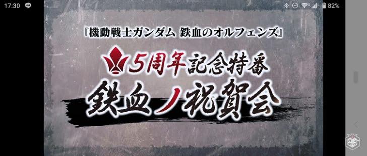 "Report del ""Mobile Suit Gundam Iron-Blooded Orphans 5th Anniversary Celebration"" su Gundam Channel"