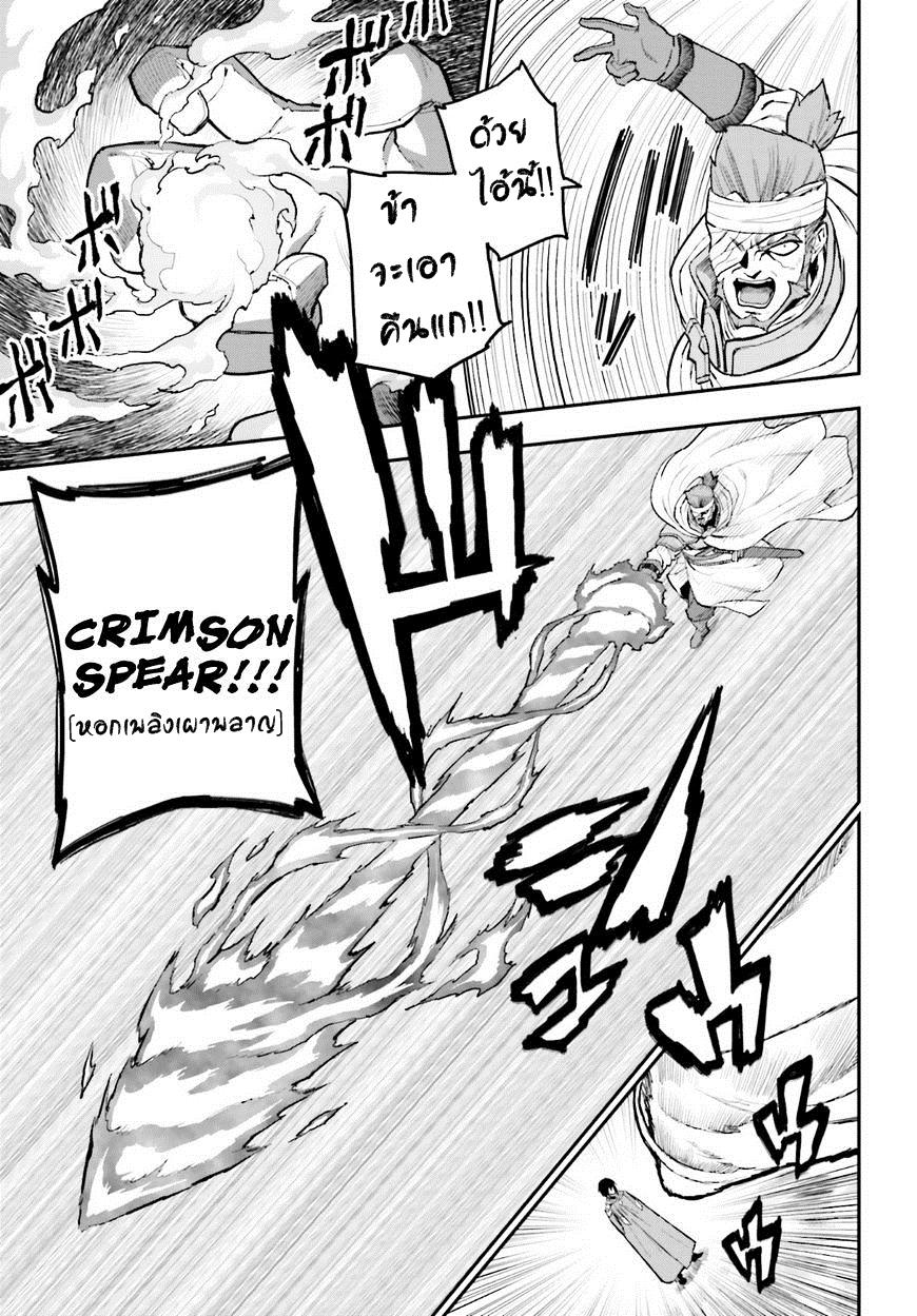 อ่านการ์ตูน Konjiki no Word Master 18 Part 1 ภาพที่ 16