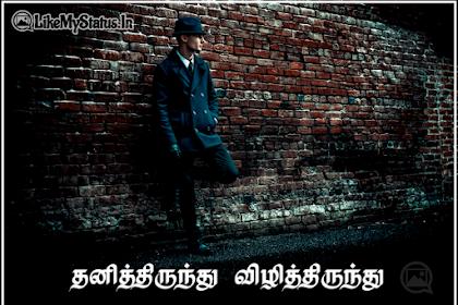 15 தனிமை தமிழ் கவிதைகள் | Thanimai Tamil Kavithaigal