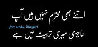 Best Urdu Shayari images, Mohabbat Shayari images, Urdu Shayari, Mohabbat Buhari Shayari