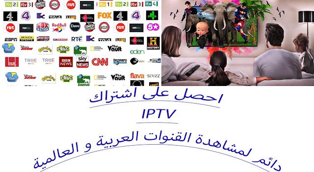 كيف تحصل على اشتراكات IPTV؟