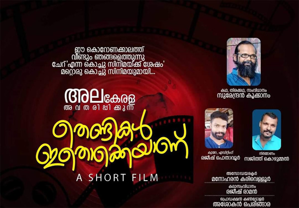 Kerala, News, 'Thendikal Idhokkeyan'; Short film released