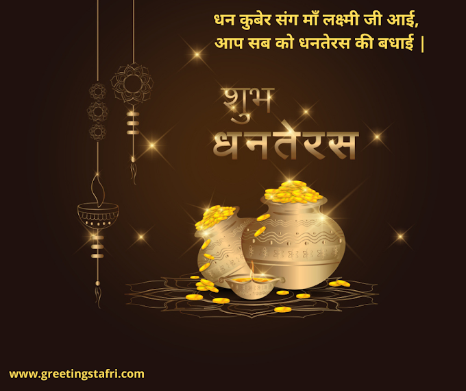 Dhanteras 2020, Happy Dhanteras Wishes in Hindi, Messages, Quotes.