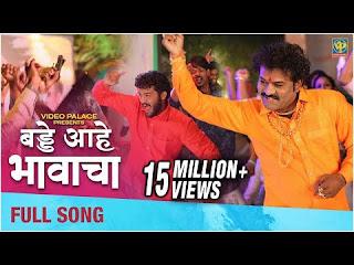 birthday aahe bhavacha lyrics in marathi and english
