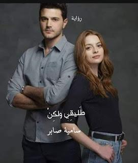 روايه طليقي ولكن الحلقه الثامنه