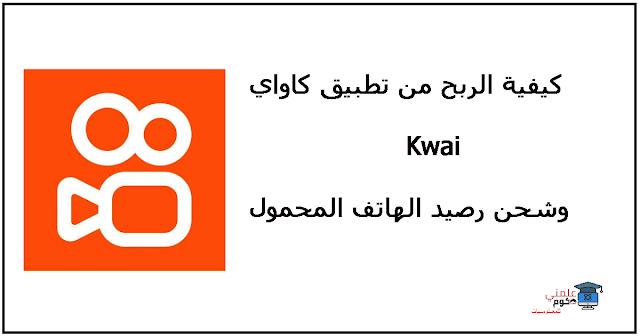كيفية الربح يومياً من تطبيق  كاواي Kwai