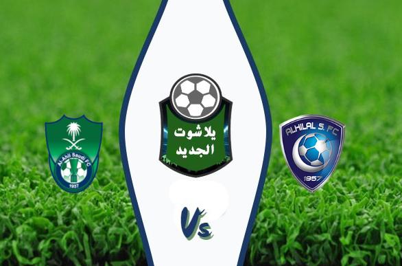نتيجة مباراة الهلال والأهلي السعودي اليوم 7 يناير 2020 في الدوري السعودي