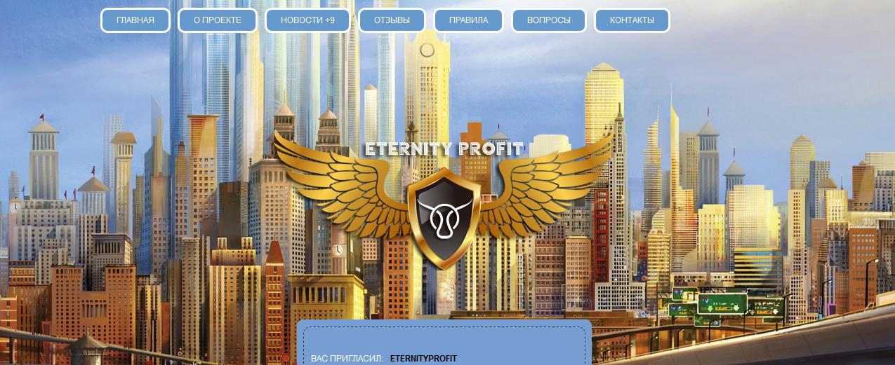 Мошеннический сайт eternity-profit.biz – Отзывы, развод, платит или лохотрон?