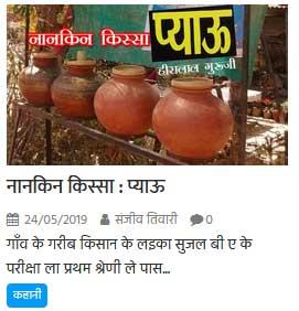 http://www.gurturgoth.com/laghu-katha-pyau/