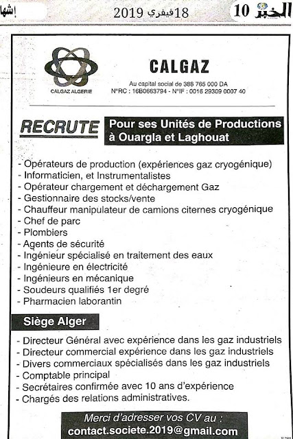 اعلان عن توظيف في شركة CALGAZ توظف لوحداتها الانتاجية في ورقلة و الاغواط وقاعدتها بالجزائر العاصمة -- فيفري 2019