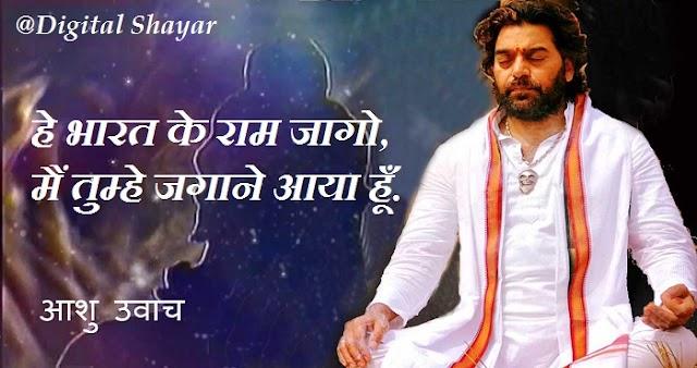 Hey Bharat ke Ram Jago Poetry by Ashutosh Rana