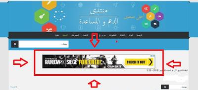 كود حذف اعلانات احلى منتدى من الاعلى لجميع النسخ 2019