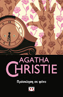 https://www.culture21century.gr/2019/07/prosklhsh-se-fono-ths-agatha-christie-book-review.html