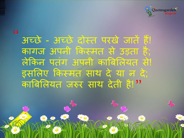 Suvichar Good Thoughts Motivational Quotes Anmol Vachan in Hindi With Images for Facebook 667