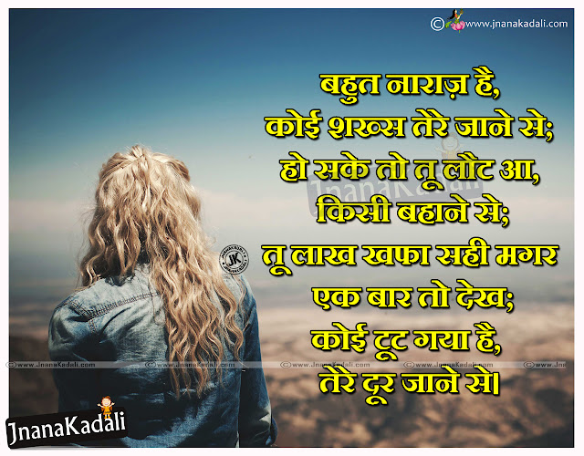 Here is a Nice and Latest Hindi Love Shayari Pictures with NIce images,Love Images in Hindi Font,Latest Hindi love Quotes Online with hd wallpapers,Hindi top Love Quotes with Nice Images,Kisses Shayari in Hindi,Romantic Love Quotes or WhatsApp,sad love quotes shayari in Hindi