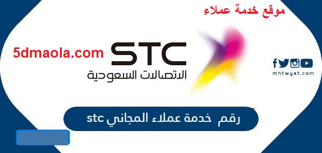 رقم خدمة عملاء فروع stc شكاوي إس تي سي المجانى السعودية 1443