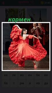 на сцене танцует девушка в красном платье кармен 13 уровень